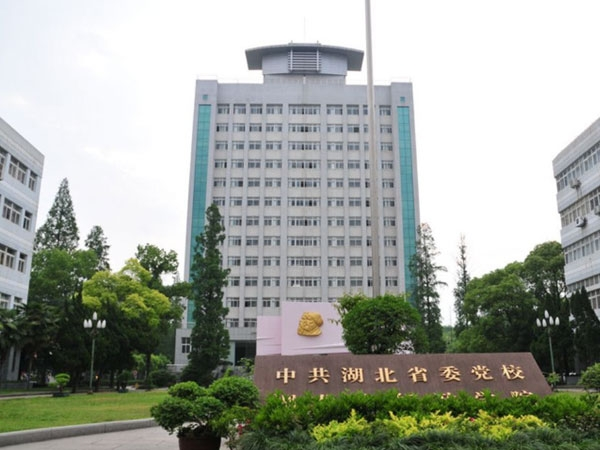 中共湖北省省委党校