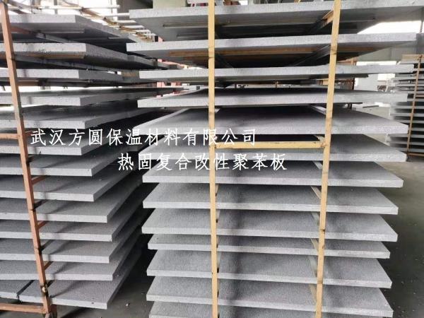 TEPS热固复合聚苯乙烯泡沫保温板